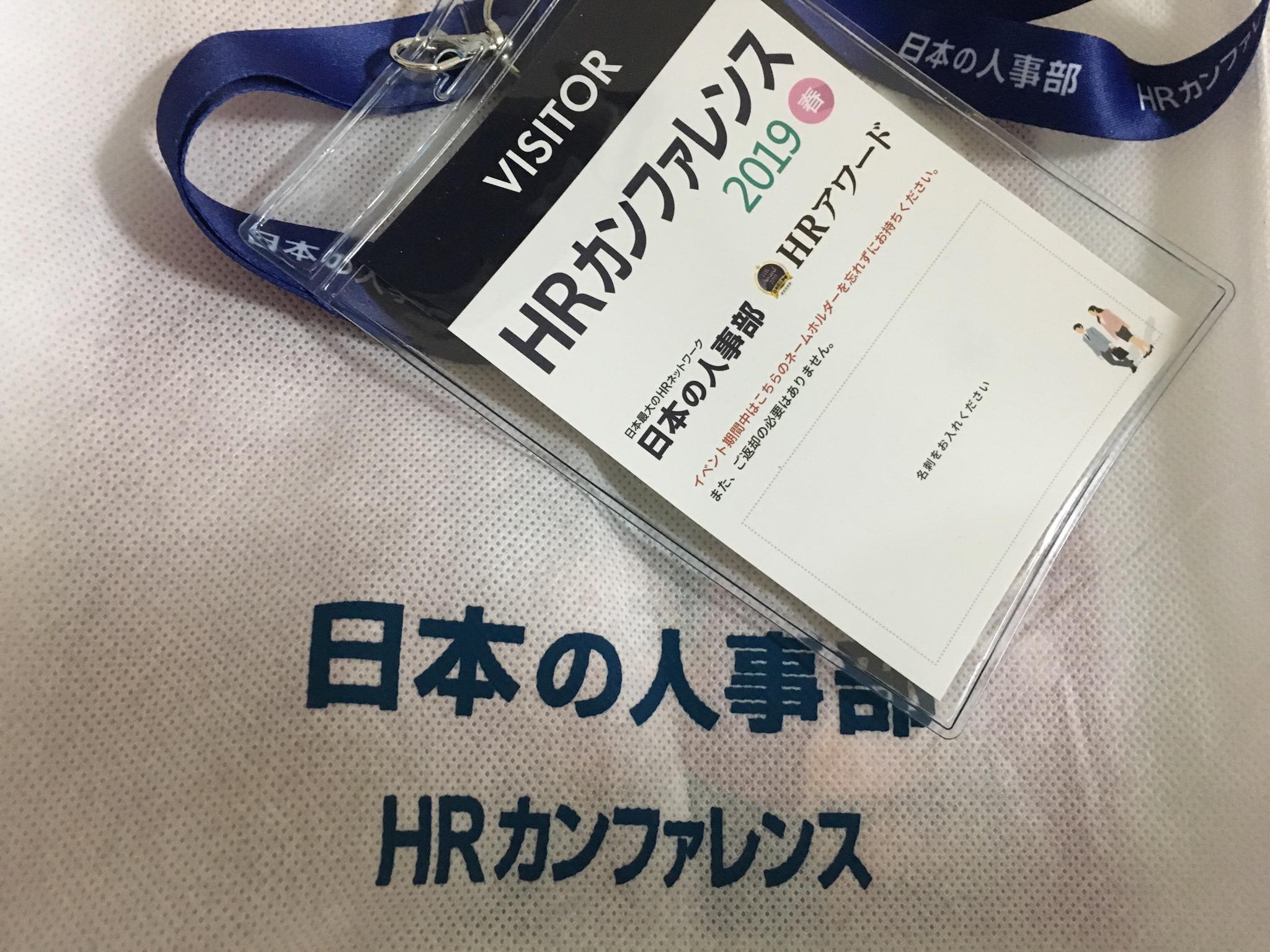 日本の人事部 HRカンファレンス