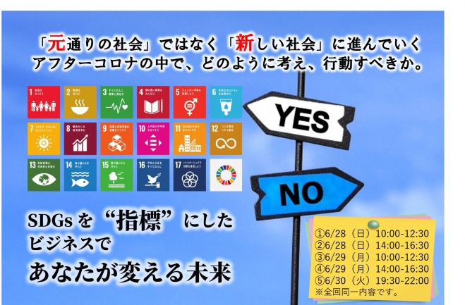SDGsってご存知ですか?変えていこう、やめていこう