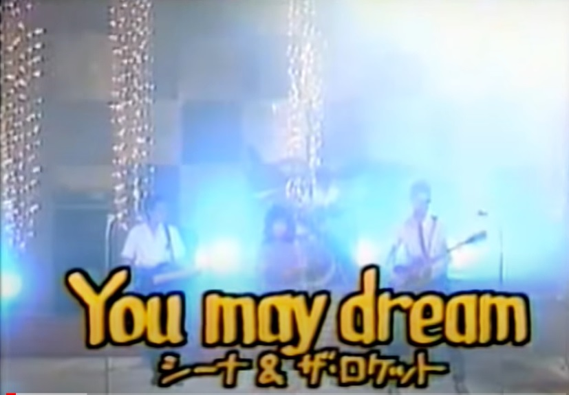 僕の夢 ~You May Dream~